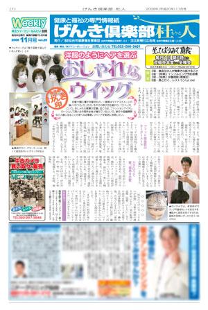 仙台・かつら(医療用カツラ・ウイッグ・子供用かつら)